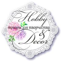 Хобби и декор