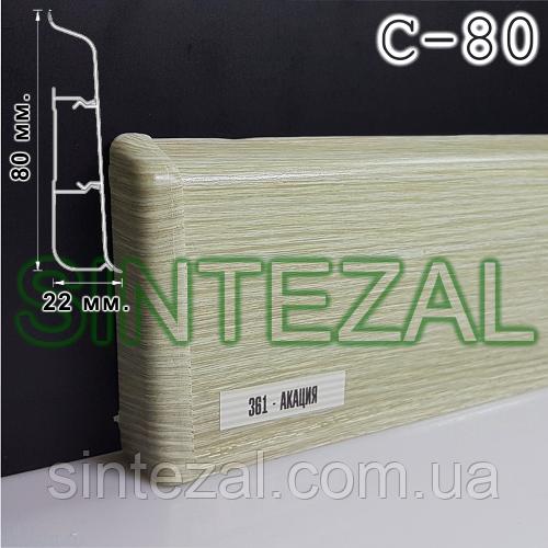 Накладной пластиковый плинтус в цвет дереваIDEAL Система™. Акация