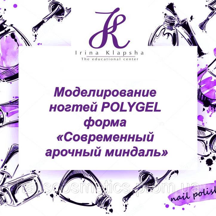 Моделирование ногтей POLYGEL форма «Современный арочный миндаль»