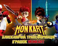 Мультсеріал «Monkart» на каналі «ПлюсПлюс»!