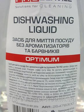 Моющее средство без красителей  и ароматизаторов для посуды ТМ PRO SERVICE optimum 1л, фото 2