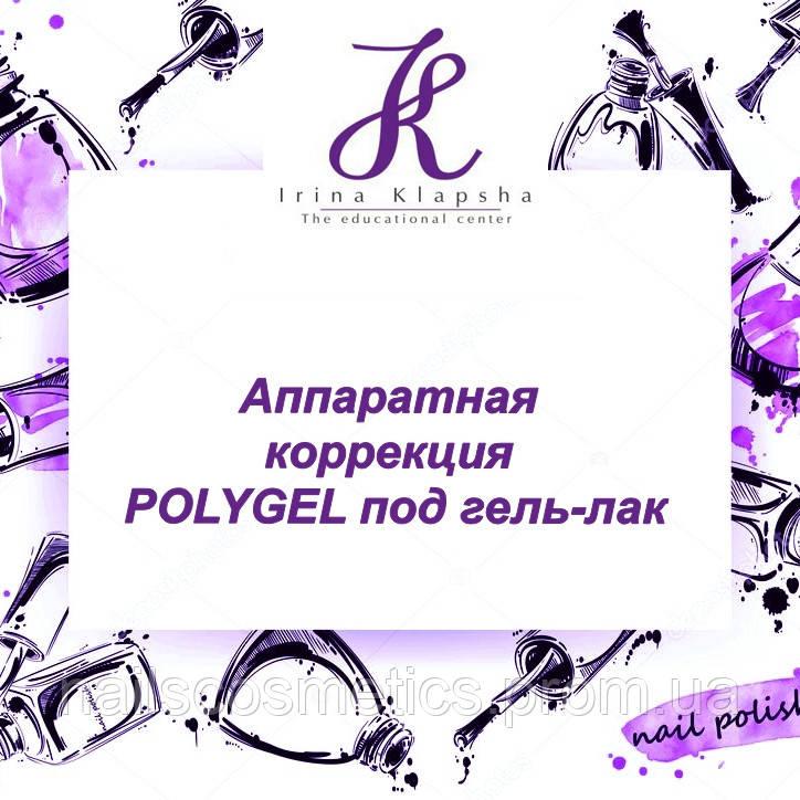 Аппаратная коррекция POLYGEL под гель-лак