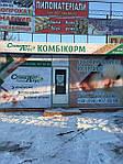 Открыт новый магазин в г. Белая Церковь