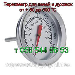 Термометр для печей и духовок (от + 50 до 500°С)