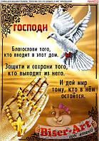 Схема для вышивки бисером Молитва входящего в дом (рус)