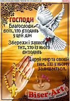 Схема для вышивки бисером Молитва входящего в дом  (укр)