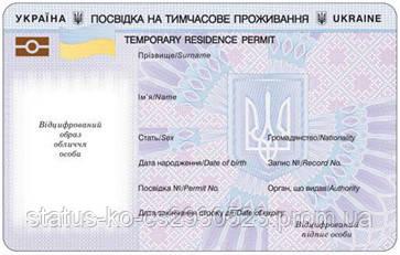 Посвідка на тимчасове проживання в Україні для іноземців.