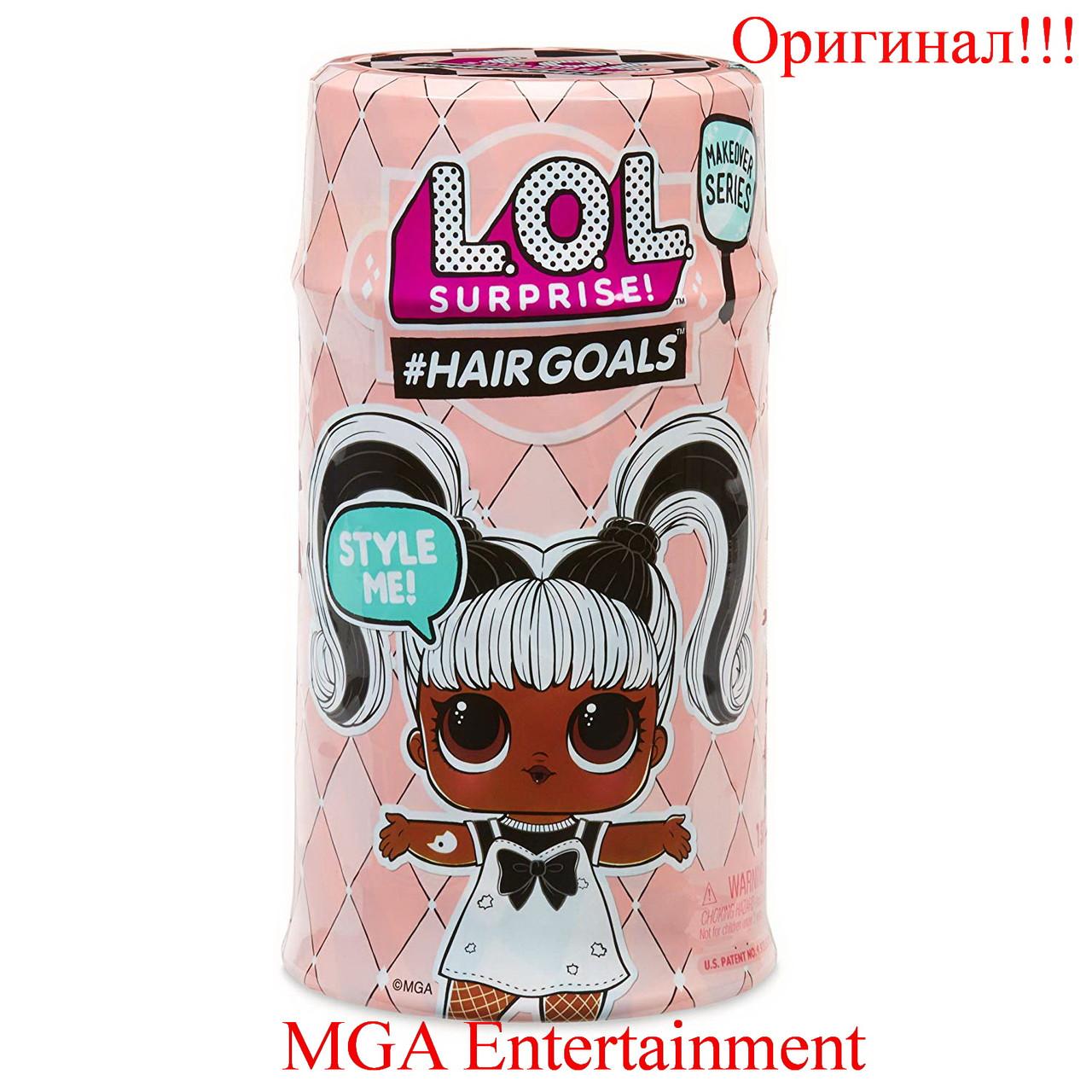 Кукла Лол LOL сюрприз с настоящими волосами 5 сезон  L.O.L. Surprise Hairgoals 15 Surprises