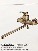 Смеситель для ванны с длинным изливом SANTEP 24500 Бронза