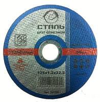 Круг отрезной по металлу 125х1,6х22,23мм Сталь