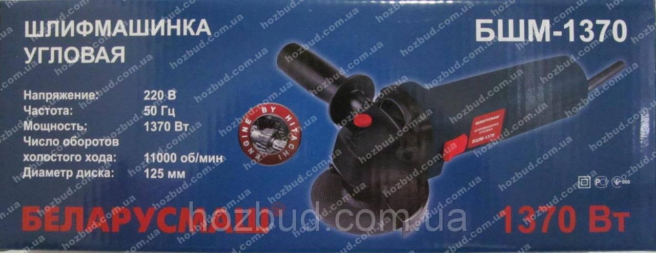 Болгарка Беларусмаш БШМ-1370