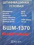 Болгарка Беларусмаш БШМ-1370, фото 9
