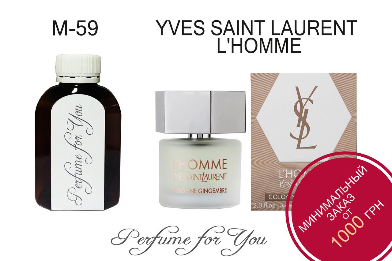 2826ca0e8f Мужские наливные духи L Homme Yves Saint Laurent 125 мл  продажа ...