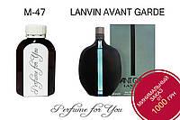 Мужские наливные духи Avant Garde Ланвин 125 мл