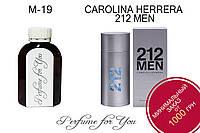 Мужские наливные духи 212 Men Carolina Herrera 125 мл
