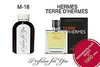 Мужские наливные духи Terre d'Hermes Hermes 125 мл