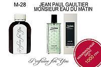 Мужские наливные духи Monsieur Eau du Matin Jean Paul Gaultier 125 мл, фото 1