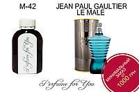 Мужские наливные духи Le Male Jean Paul Gaultier 125 мл, фото 1