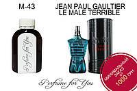 Мужские наливные духи Le Male Terrible Jean Paul Gaultier 125 мл