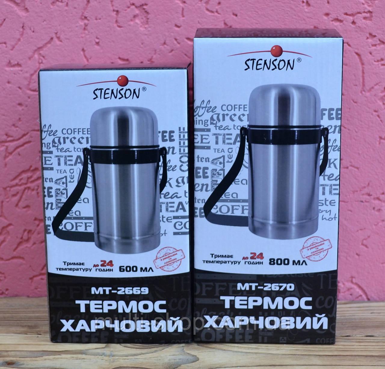 Харчовий термос для їжі STENSON c ложкою стенсон