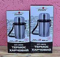 Харчовий термос для їжі STENSON c ложкою стенсон, фото 1