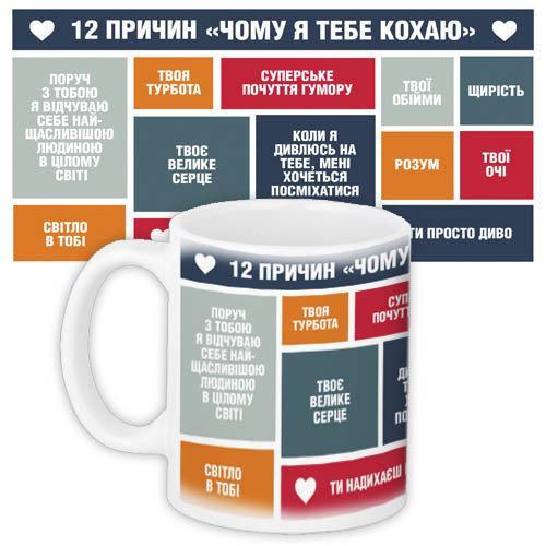 Кружка с принтом 12 причин чому я тебе кохаю 330 мл (KR_19L020_UKR)