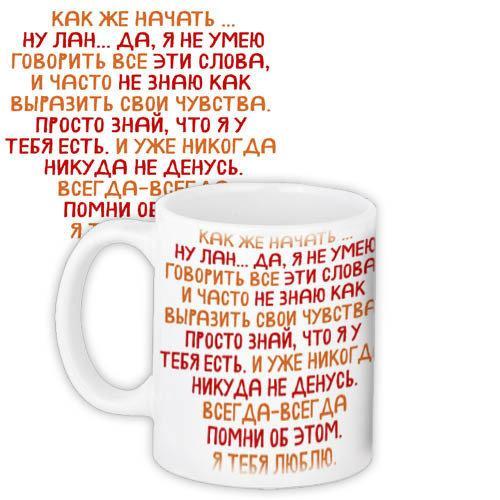 Кружка с принтом Как же начать... 330 мл (KR_19L046_RUS)