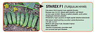 PICKLING Cucumber Starex F1 Огурец Самоопыляемый Bursa Seeds Turkey 10гр