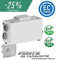 Вентс ВУЭ 300 Г2 мини ЕС (А2). Приточно-вытяжная установка с энтальпийным рекуператором.