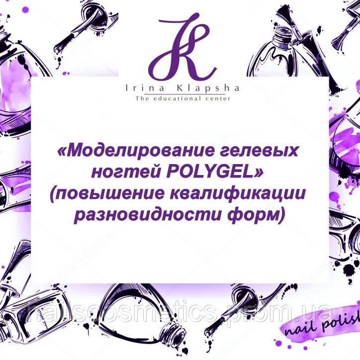 Моделирование гелевых ногтей POLYGEL (повышение квалификации разновидности форм)