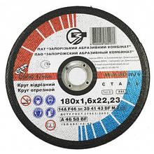 Диск відрізний по металу ЗАК 115х1,2х22 мм