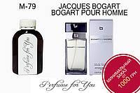 Мужские наливные духи Богарт Pour Homme Жак Богарт  125 мл