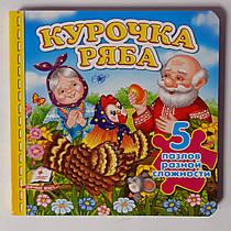 Книга с пазлами А6 Курочка Ряба 5 пазлов 87051 Пегас Украина