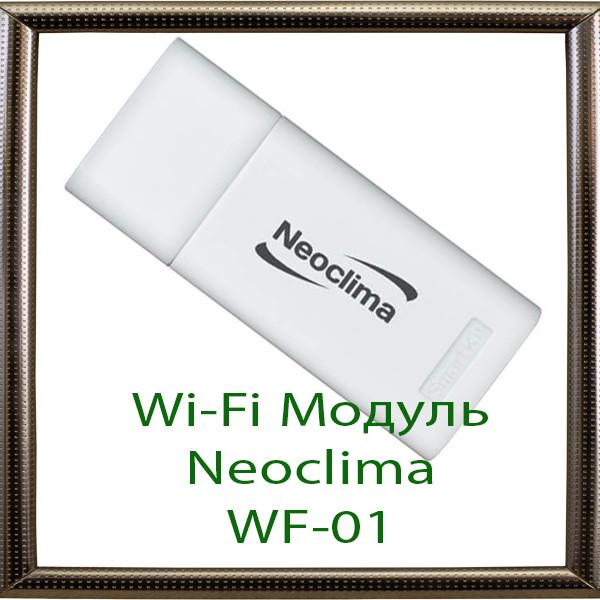 Wi-Fi модуль к кондиционеру - WF-01 NEOCLIMA