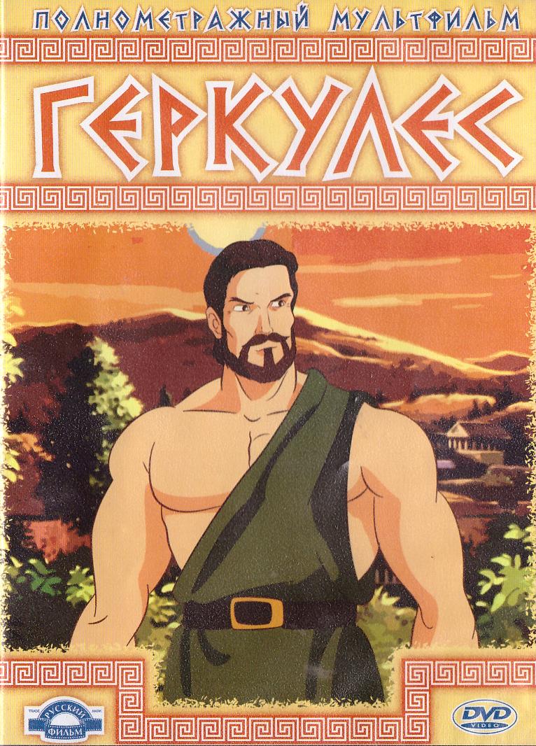 DVD-мультфільм. Геркулес (Італія, 1998)