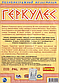 DVD-мультфільм. Геркулес (Італія, 1998), фото 2