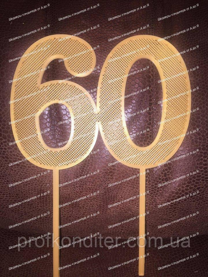 """Пластиковий топер """"60"""" (сіточка)"""