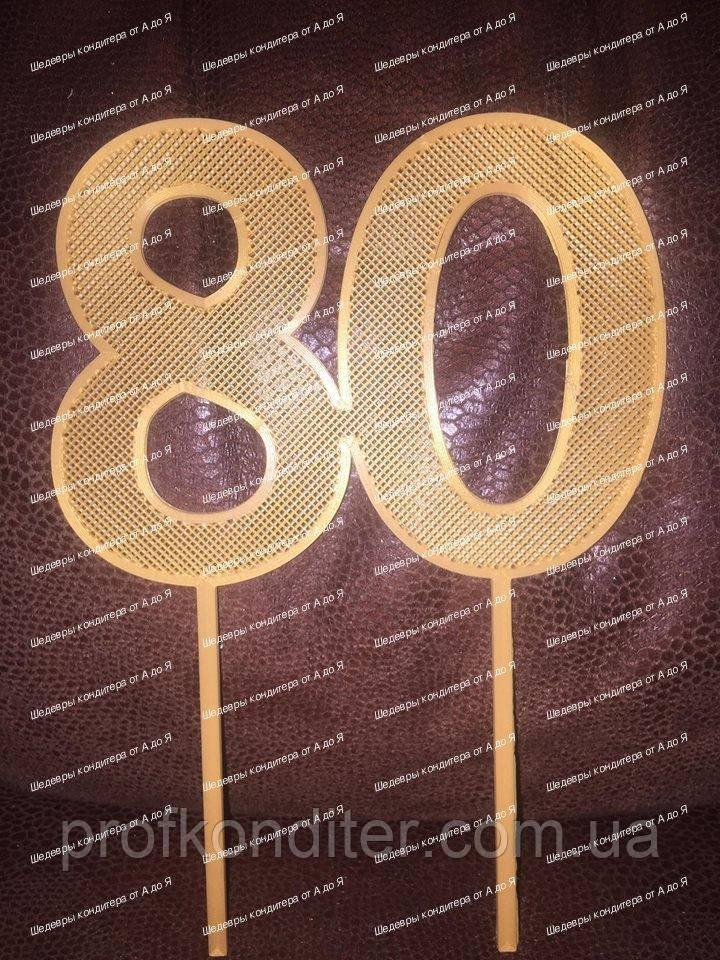 """Пластиковий топер """"80"""" (сіточка)"""