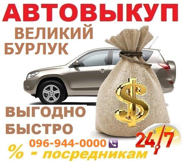 Авто выкуп Великий Бурлук, CarTorg, Автовыкуп Великий Бурлук? в течение часа! 24/7