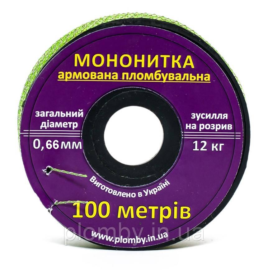 Мононить армированная 0,66мм, бобина по 100м проволока леска. Производитель.