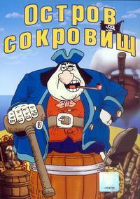 DVD-мультфільм. Острів скарбів (реж. Д. Черкаский) (СРСР, 1986)