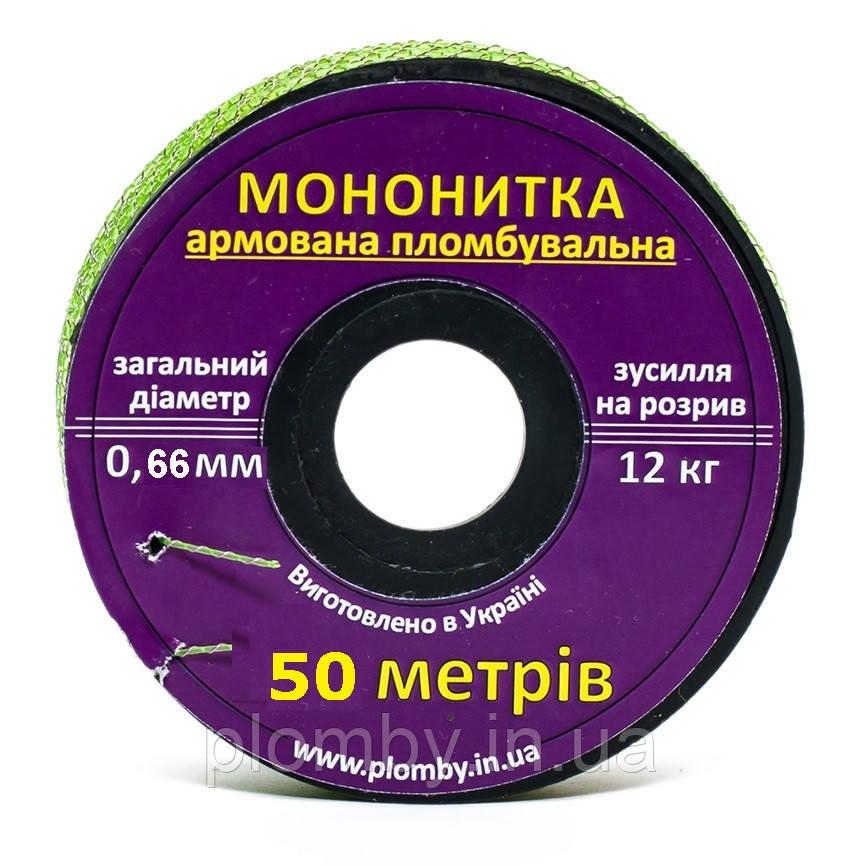 Мононить армированная 0,66мм, бобина по 50м. Производитель.