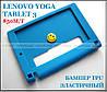 Синий силиконовый бампер TPU чехол для Lenovo Yoga Tablet 3 8 850F 850M (TAB 3-850M)