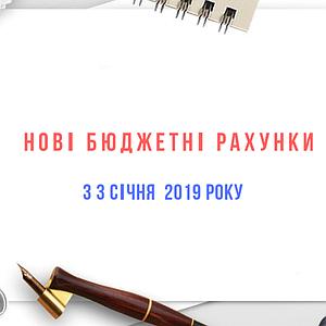 ВАЖЛИВО! Нові бюджетні рахунки за січня 2019