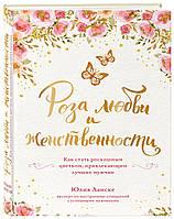 Юлия Ланске Роза любви и женственности