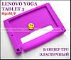 Эластичный силиконовый чехол Lenovo Yoga Tablet 3 8 850F 850M (TAB 3-850M) фиолетовый TPU