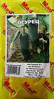 Семена  огурца сорт Наташа  F1 (Германия) 5 гр
