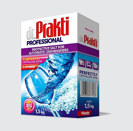 Соль для посудомоечных машин Dr.Prakti 1,5 кг Польша, фото 2