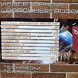 Инверторный сварочный аппарат Техпром 340 Мини +МАСКА, фото 8
