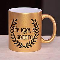 """Чашка золотая """"Не кум, а золото"""""""